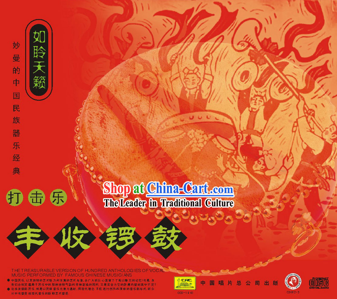 Dragon Dance Drum Music and Lion Dance Drumming CD
